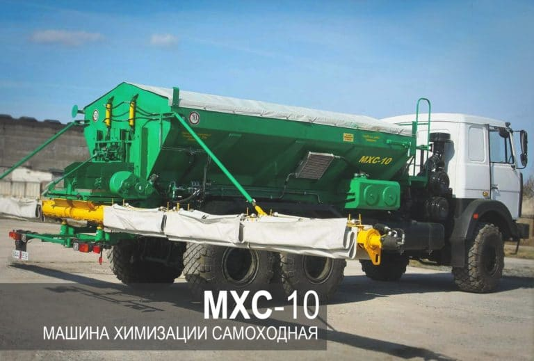 "Машина химизации самоходная ""МХС-10"""