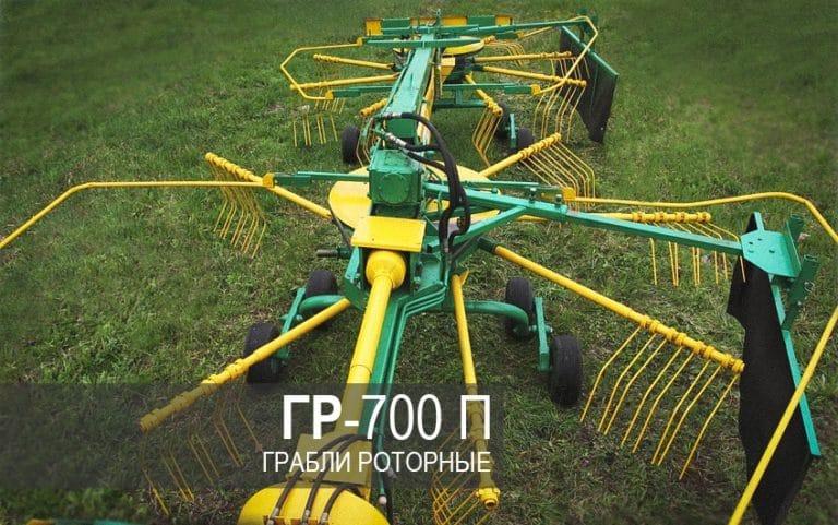 """Грабли роторные """"ГР-700П"""""""