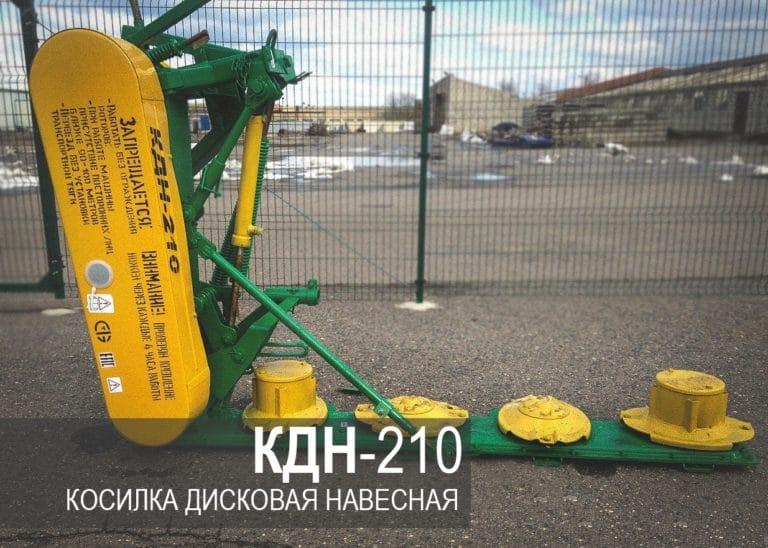 """Косилка дисковая """"КДН-210"""" тракторная навесная"""
