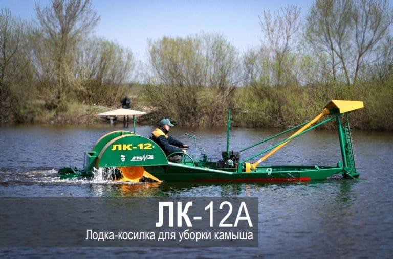 """Лодка-косилка для уборки камыша """"ЛК-12"""""""