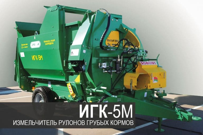 """Измельчитель рулонов грубых кормов """"ИГК-5М"""""""