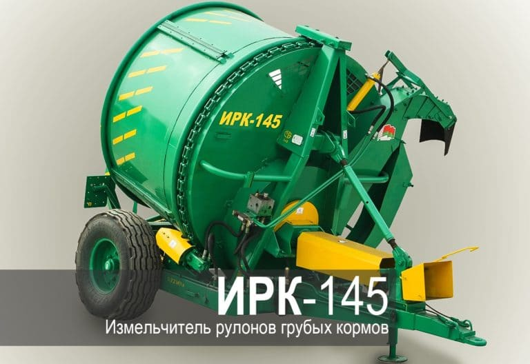 """Измельчитель рулонов грубых кормов """"ИРК-145"""""""