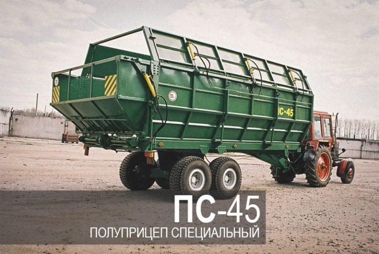 """Полуприцеп специальный """"ПС-45"""""""